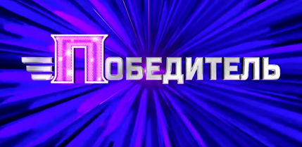 Кухня . Последняя битва - 2017, Россия .
